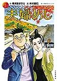 夫婦めし(1) (思い出食堂コミックス)