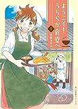 ようこそ!うららか食堂ヘ(1) (思い出食堂コミックス)