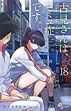 古見さんは、コミュ症です。(18) (少年サンデーコミックス)