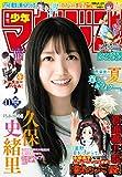 週刊少年マガジン 2020年41号