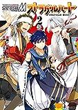 アイドルマスター SideM ストラグルハート 2 (シルフコミックス)