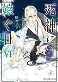 死神に嫁ぐ日VI【電子限定特典付き】 (シルフコミックス)