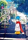 愛しの国玉 1【電子限定特典付き】 (シルフコミックス)