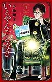 いとやんごとなき(1) (少年サンデーコミックス)