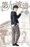 第九の波濤(12) (少年サンデーコミックス)