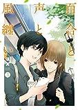 百合と声と風纏い【コミックス版】 3 (Lilie comics)