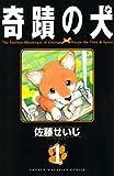 奇蹟の犬(1) (週刊少年マガジンコミックス)
