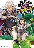 ご主人様とゆく異世界サバイバル! THE COMIC 1 (ライドコミックス)