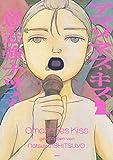 アマゾネス・キス (2) (トーチコミックス)