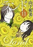 ランド(11) (モーニングコミックス)