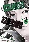 いじめのケジメ(2) (少年マガジンエッジコミックス)