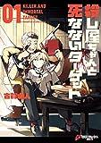 殺し屋ちゃんと死なないターゲット(1) (電撃コミックスNEXT)
