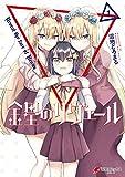 金星のリヴェール1 (電撃コミックスNEXT)