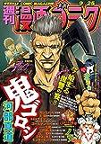 漫画ゴラク 2020年 9/25 号