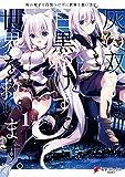 灰の双子は白黒つけずに世界を救います。 1 (電撃コミックスNEXT)