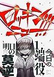 ロッキンニュー!!!Disc.1 今日の端役 明日の莫逆