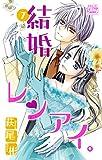 結婚×レンアイ。 7 (白泉社レディース・コミックス)