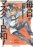 毎日がマスター日和! 逢坂たまFate/Grand Order作品集 (星海社コミックス)