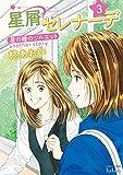 星屑セレナーデ 星の瞳のシルエット another story 3巻 (タタンコミックス)