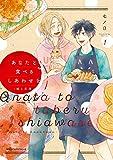 あなたと食べるしあわせを‐槙と花澤‐1 (MFC ジーンピクシブシリーズ)