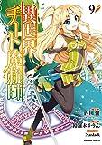 異世界チート魔術師(9) (角川コミックス・エース)