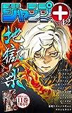 ジャンプ+デジタル雑誌版 2020年42号 (ジャンプコミックスDIGITAL)