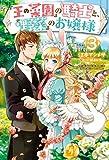 【電子版限定特典付き】『王の菜園』の騎士と、『野菜』のお嬢様3 (HJ NOVELS)