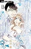 執事たちの沈黙(13) (フラワーコミックス)