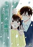 モブ子の恋 8巻 (ゼノンコミックス)