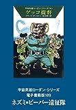 宇宙英雄ローダン・シリーズ 電子書籍版189 ネズミ=ビーバー遠征隊 (ハヤカワ文庫SF)