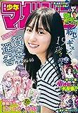 週刊少年マガジン 2020年42号