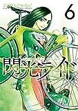 閃光ライド 6巻 (LINEコミックス)