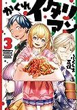 かくれイタリアン 3巻 (LINEコミックス)