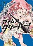 アイムアグリーバー! 3巻 (LINEコミックス)