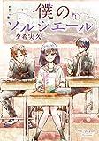 僕のソルシエール 1巻 (LINEコミックス)