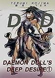 DAEMON DOLL'S DEEP DESIRE(1)