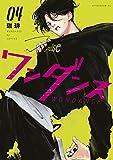 ワンダンス(4) (アフタヌーンコミックス)