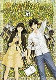 アマネ†ギムナジウム(7) (モーニングコミックス)