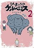 えんまさんちのケルベロス(2) (モーニングコミックス