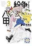紛争でしたら八田まで(3) (モーニングコミックス)
