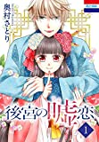 後宮の嘘恋 1 (花とゆめコミックス)