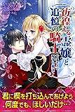彷徨える霊嬢と追憶の騎士 甘いキスで呪いを解いて01 (ルキア)