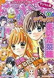 ちゃおデラックス2020年11月号(2020年9月19日発売)