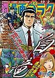 漫画ゴラク 2020年 10/2 号