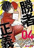 スリースター(4) (サイコミ×裏少年サンデーコミックス)
