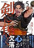 剣に焦ぐ(5) (サイコミ×裏少年サンデーコミックス)