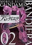 機動戦士ガンダム バンディエラ(2) (ビッグコミックス)