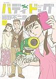 バディドッグ(10) (ビッグコミックス)