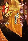 大江戸科学捜査 八丁堀のおゆう 妖刀は怪盗を招く (宝島社文庫)