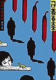 つげ義春大全 第十一巻 女忍 鬼面石 (コミッククリエイトコミック)